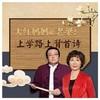 《大红妈妈&老梁:上学路上背首诗》音频节目 89元/300期(99-10)