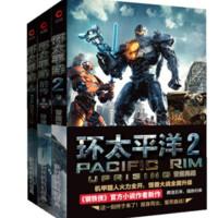 《环太平洋 1+2+前传》 (套装共3册)