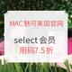 MAC魅可美国官网 select会员  用码7.5折