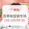 京东 百草味 春日焕新 促销专场 满199-100元,满99-50元