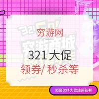 321旅行嘉年华 自由行/邮轮/海岛/签证产品