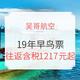 吴哥航空 上海/北京/广州直飞金边/暹粒往返含税机票 1217元起