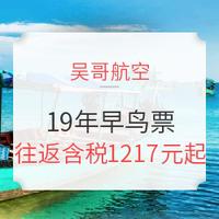 19年春节早鸟:吴哥航空 上海/北京/广州直飞金边/暹粒往返含税机票