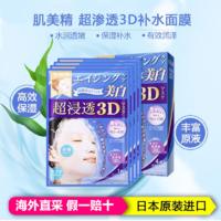 Kracie嘉娜宝肌美精超浸透3D补水面膜 高效保湿淡斑保湿补水3D裁剪 任何肤质通用 4片/盒 藍 *3件