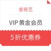 爱奇艺 VIP黄金会员 5折优惠券 券后年卡仅需99元