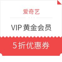 100站内积分兑换、值友专享:爱奇艺 VIP黄金会员 5折优惠券
