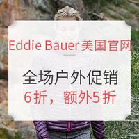 促销活动:Eddie Bauer美国官网 庆祝国家公园100周年 全场户外用品促销