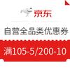 京东 自营全品类优惠券 满105-5元、满200-10元