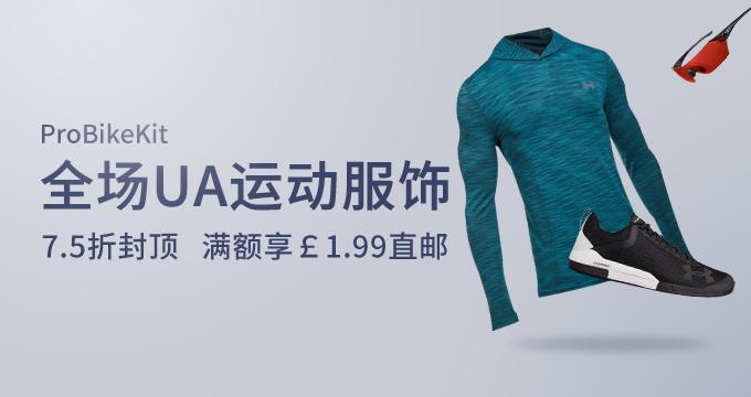 ProBikeKit 全场UA运动服饰鞋包 春季促销 7.5折封顶,满£50享£1.99直邮