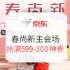 京东 春尚新 主会场       领券最高满599-300元,指定商品2件9折,3件8折