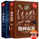 《时间简史+物种起源》全2册 彩图版(拍下立减) 19.99元