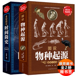 《时间简史+物种起源》全2册 彩图版(拍下立减)