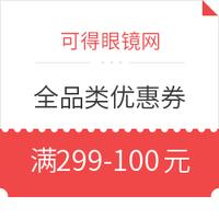优惠券码、值友专享:可得眼镜网 全品类优惠券