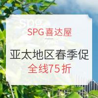 SPG 亚太地区春季促(含大中华、日本等热门地区)