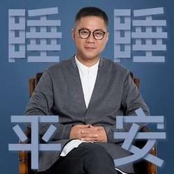 《睡睡平安:梁冬带你告别睡眠焦虑》音频节目