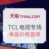 天猫 TCL官方旗舰店电视专场 爆款单品价格直降,部分单品下单返100-1000元天猫购物卡
