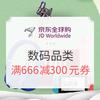 京东全球购 初春换新 数码品类 值友专享券,满666-300元限时抢