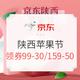 京东 陕西苹果节 食品促销