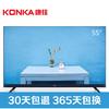 3月26日:康佳(KONKA)LED55X7 55英寸4K HDR超高清36核人工智能电视 3099元