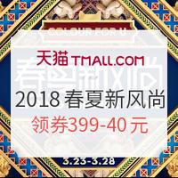 促销活动:天猫 春夏新风尚 主会场