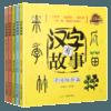 《汉字有故事》(拼音版 全5册) 39.9元包邮