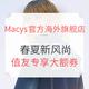 天猫 Macys官方海外旗舰店