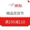 京东 精品百货节 家居日用 满199减110优惠券