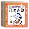 《幼儿视觉思维益智乐园》全套10册 16.8元(需用券)