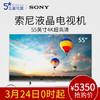 SONY 索尼 KD-55X8000E 液晶电视 55英寸 5150元包邮