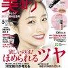 日本时尚杂志 美的 5月刊 附录赠送 SUQQU粉底霜小样+护唇膏 550日元(约33.28元)