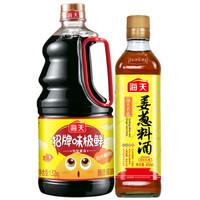 海天 招牌味极鲜特级生抽 黄豆酿造酱油蒸鱼豉油1.52kg+海天 古道姜葱料酒烹饪黄酒调料450ml