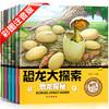 《恐龙百科全书 》珍藏版全6册 9.9元包邮(需用券)