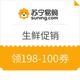 优惠券码:苏宁易购 生鲜促销活动 领10云钻兑换198-100券
