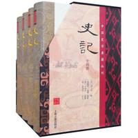 《史记》京东定制版