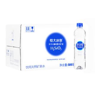 恒大冰泉 美人松泉装偏硅酸活矿泉 500ml*24瓶