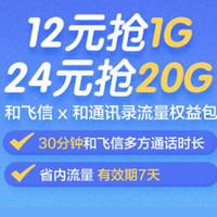 广东移动特价流量包12元1G
