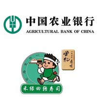农业银行  X  禾绿寿司
