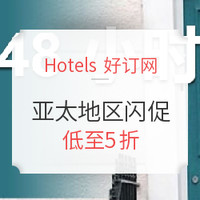 Hotels 亚太地区闪促(含大中华/日本)