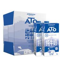限地区:ATO 艾多 全脂牛奶 1L*6盒*3件+荷兰乳牛 全脂牛奶 200ml*6盒