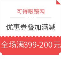 优惠券码、值友专享:可得眼镜网 满299-100元 全品类优惠券