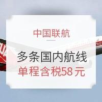限移动端:新航线!中联航周五促销 16条国内航线