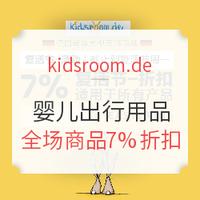 促销活动:kidsroom.de 复活节 婴儿出行用品促销