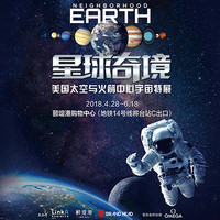 """亲子游:NASA来北京啦!宇宙特展""""星球奇境""""带你360°穿越太阳系"""
