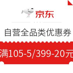 京东 自营全品类优惠券