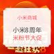 促销活动:小米8周年 米粉节大促 MIX 2S首发开卖,99元抢小爱音箱mini