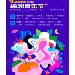 皮皮游戏·2018橘洲音乐节 长沙站(毛不易 陈粒 草东没有派对 房东的猫)