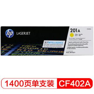 惠普(HP)适配 M252 打印机黄色硒鼓 CF402A/201A(适用HP MFP M277/MFP M274n)