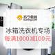 促销活动:苏宁易购 418冰箱洗衣机专场 每满1000元减100元,上不封顶,满减后多款好价