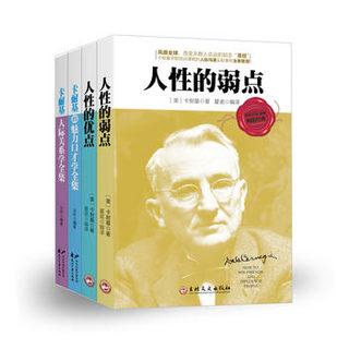 卡耐基经典四部曲(套装共4册)