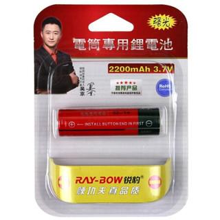 锐豹 18650 手电筒专用锂电池 2200mah 3.7V